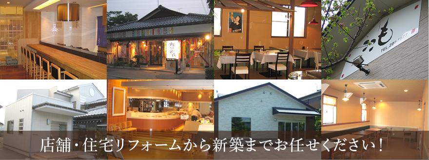 新築から改装まで!店舗リフォームなら石川県金沢市にあるフラットにお任せください!